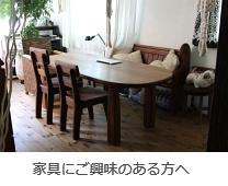 家具・造作・インテリア